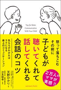 「子どもが聴いてくれて話してくれる会話のコツ」サンクチュアリ出版